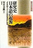 研究史 日本語の起源―「日本語=タミル語起源説」批判 (推理 古代日本語の謎)
