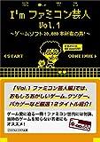I'mファミコン芸人Vol.1?ゲームソフト20,000本所有の男!?