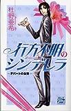 行方不明のシンデレラ-デパートの女神 (白泉社レディースコミックス)