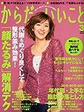 ���炾�ɂ������� 2010�N 03���� [�G��]