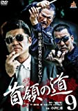 首領の道9 [DVD]