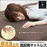 低反発マットレス 8cm シングル (100%高密度ウレタンフォーム使用) ブラウン 【1枚仕立て】【体圧分散】【快適睡眠】【滑り止め】【収納バンド付き】