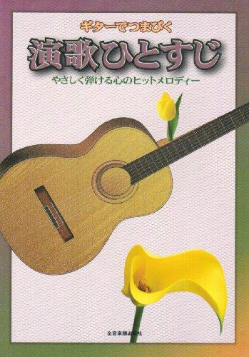 ギターでつまびく 演歌ひとすじ やさしく弾ける心のヒットメロディー