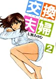 交換夫婦 2 (芳文社コミックス)