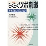 img - for The pot easily illustrated stimulus - be cured by pressing ISBN: 4079291965 (1989) [Japanese Import] book / textbook / text book