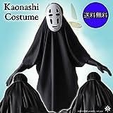 L(166-170cm) kaonashi : ハロウィン コスプレ カオナシ 千と千尋の神隠し かおなし 3点セットカオナシ 風 S-XXLまで サイズ豊富 かおなし 千と千尋の神隠し 衣装 コスチューム パーティ クリスマス (L(166-170cm))