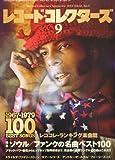 レコード・コレクターズ 2013年 09月号 [雑誌]