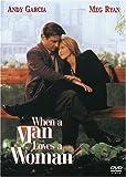 男が女を愛する時 [DVD]
