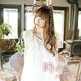 時の彩り (初回限定盤DVD付)