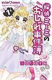 探偵ミーミのおしゃれ事件簿 1 (ちゃおコミックス)