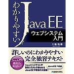 わかりやすいJavaEEウェブシステム入門