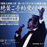 【勝新大箱】 歌いまくりまくりまくる勝新太郎