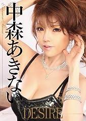 DESIRE 中森あきない MUTEKI [DVD]