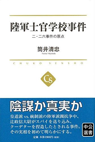 陸軍士官学校事件 - 二・二六事件の原点 (中公選書)