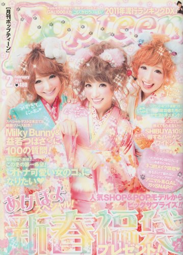 Popteen (ポップティーン) 2012年 02月号 [雑誌]