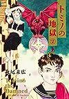 トミノの地獄 2 (ビームコミックス)