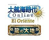 大航海時代 Online ~El Oriente~ トレジャーパック 龍の大地