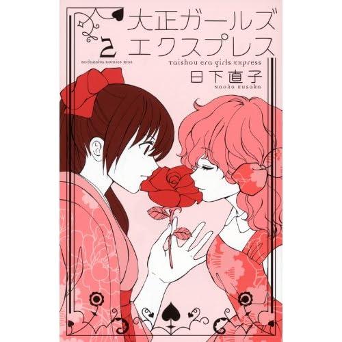 大正ガールズ エクスプレス(2) (講談社コミックスキス)