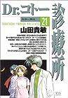 Dr.コトー診療所 第21巻 2007年02月05日発売