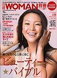 日経WOMAN8月号別冊ビューティー★バイブル