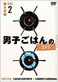 男子ごはんのDVD Disc2 麺&丼編[DVD]