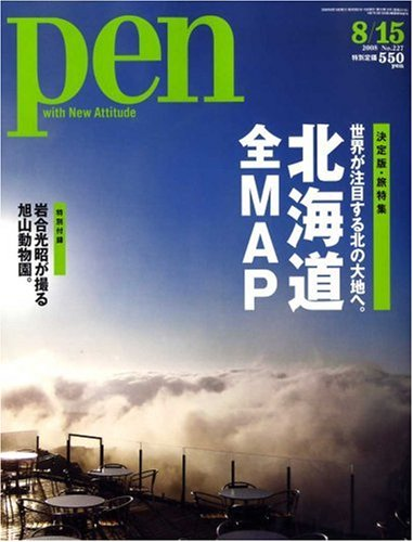 Pen (ペン) 2008年 8/15号 [雑誌]