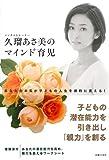 メンタルトレーナー久瑠あさ美のマインド育児―あなたの本気が子どもの人生を劇的に変える!