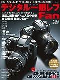 デジタル一眼レフ Fan Vol.1 (MYCOMムック)