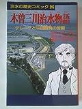 木曽三川の希少魚保護「20年には成果」