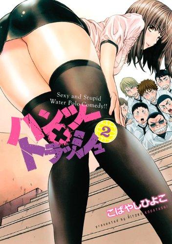 ハンツー×トラッシュ(2) (ヤンマガKCスペシャル)