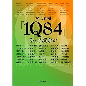 「村上春樹『1Q84』をどう読むか 」