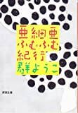 亜細亜ふむふむ紀行 (新潮文庫) -