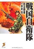 戦国自衛隊 (セブン文庫)(漫画)