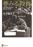 夢みる教養:文系女性のための知的生き方史
