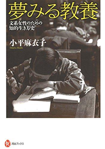 夢みる教養:文系女性のための知的生き方史 (河出ブックス)