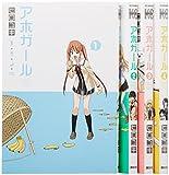 アホガール コミック 1-4巻セット (週刊少年マガジンKC)