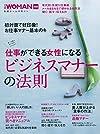 日経ホームマガジン 仕事ができる女性になる ビジネスマナーの法則 (日経WOMAN別冊)