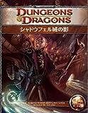 シャドウフェル城の影 (ダンジョンズ&ドラゴンズ H1 英雄級アドべンチャー・シナリオ1)
