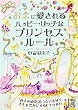 お金に愛される ハッピー・リッチなプリンセスルール (中経の文庫)