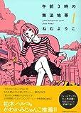 午前3時の無法地帯 1 (1) (Feelコミックス) (Feelコミックス)