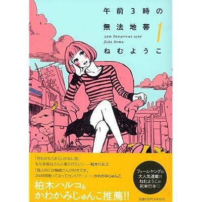 午前3時の無法地帯 (1) (Feelコミックス)