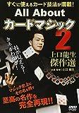DVD>All Aboutカードマジック 2 上口龍生傑作選 (<DVD>)