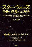 スター・ウォーズから学ぶ自分を成長させる方法 (中経出版)