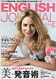ENGLISH JOURNAL (イングリッシュジャーナル) 2013年 06月号