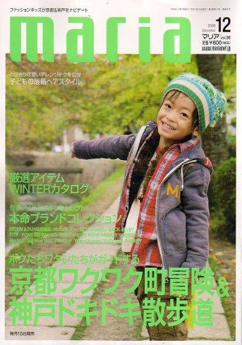 maria (マリア) 2006年 12月号 [雑誌]