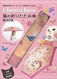 choo choo 猫の折りたたみ傘BOOK