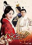 ハンシュク~皇帝の女傳 DVD-BOX3[DVD]