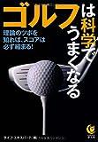 ゴルフは科学でうまくなる---理論のツボを知れば、スコアは必ず縮まる! (KAWADE夢文庫)