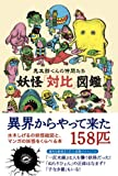 鬼太郎くんの仲間たち妖怪「対比」図鑑