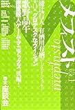 メフィスト 2011 VOL.1 (講談社ノベルス)